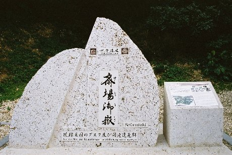 Sefa Utaki altars
