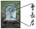 Gravestone of Chow Jong